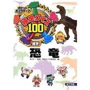 検定クイズ100 恐竜(ポケットポプラディア〈16〉) [単行本]