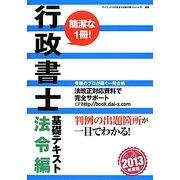 行政書士基礎テキスト 法令編〈2013年度版〉 [単行本]