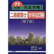 77日間完全攻略!二級建築士学科試験 第7版 [単行本]