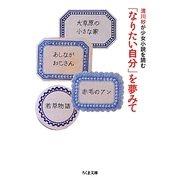 「なりたい自分」を夢みて―清川妙が少女小説を読む(ちくま文庫) [文庫]