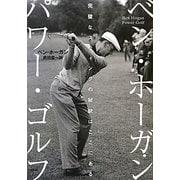 ベン・ホーガン パワー・ゴルフ―完璧なスウィングの秘訣はここにある [単行本]