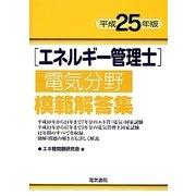 エネルギー管理士電気分野模範解答集〈平成25年版〉 [単行本]