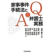 Q&A家事事件手続法と弁護士実務 [単行本]