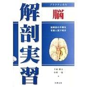 プラクティカル解剖実習 脳 [単行本]