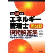 エネルギー管理士熱分野模範解答集〈平成25年版〉 [単行本]
