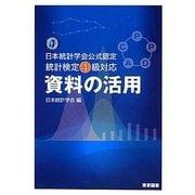 資料の活用―日本統計学会公式認定統計検定4級対応 [単行本]