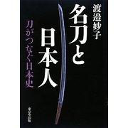 名刀と日本人―刀がつなぐ日本史 [単行本]