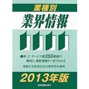 業種別業界情報〈2013年版〉 [事典辞典]