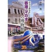 ぶらりあるき香港・マカオの博物館 [単行本]