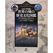 ビジュアル版世界の城の歴史文化図鑑 [図鑑]