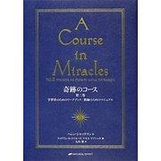 奇跡のコース〈第2巻〉学習者のためのワークブック/教師のためのマニュアル [単行本]