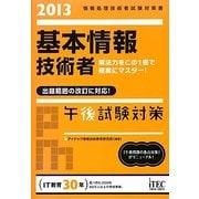基本情報技術者午後試験対策〈2013〉 [単行本]