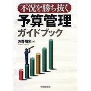 不況を勝ち抜く予算管理ガイドブック [単行本]