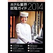 ホテル業界就職ガイド〈2014〉 [単行本]