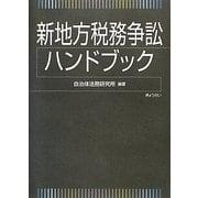 新地方税務争訟ハンドブック [単行本]