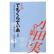 小田実全集 評論〈23〉でもくらてぃあ―「人間は殺されてはならない」・「人間の国」「人間の文明」の構築へ〈上〉 [全集叢書]