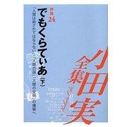 小田実全集 評論〈24〉でもくらてぃあ―「人間は殺されてはならない」・「人間の国」「人間の文明」の構築へ〈下〉 [全集叢書]
