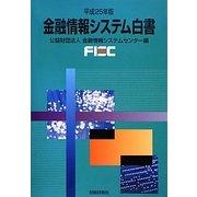 金融情報システム白書〈平成25年版〉 [単行本]