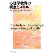 心理学教育の視点とスキル [単行本]