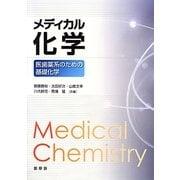 メディカル化学―医歯薬系のための基礎化学 [単行本]
