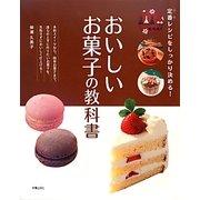 おいしいお菓子の教科書 [単行本]