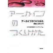 アーカイブのつくりかた―構築と活用入門 [単行本]