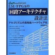 LSI/FPGAの回路アーキテクチャ設計法 [単行本]