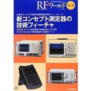 新コンセプト測定器の技術フィーチャ―広帯域ディジタル変調の無線機器を測るニューフェース(RFワールド〈No.18〉) [単行本]