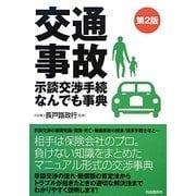 交通事故示談交渉手続なんでも事典 第2版 [単行本]