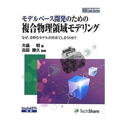 ヨドバシ.com - モデルベース開...