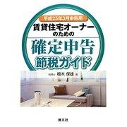 賃貸住宅オーナーのための確定申告節税ガイド―平成25年3月申告用 [単行本]
