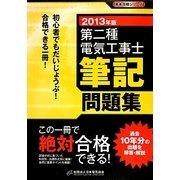 第二種電気工事士筆記問題集〈2013年版〉(黒本合格シリーズ) [単行本]