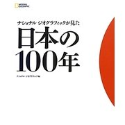ナショナルジオグラフィックが見た日本の100年 [単行本]