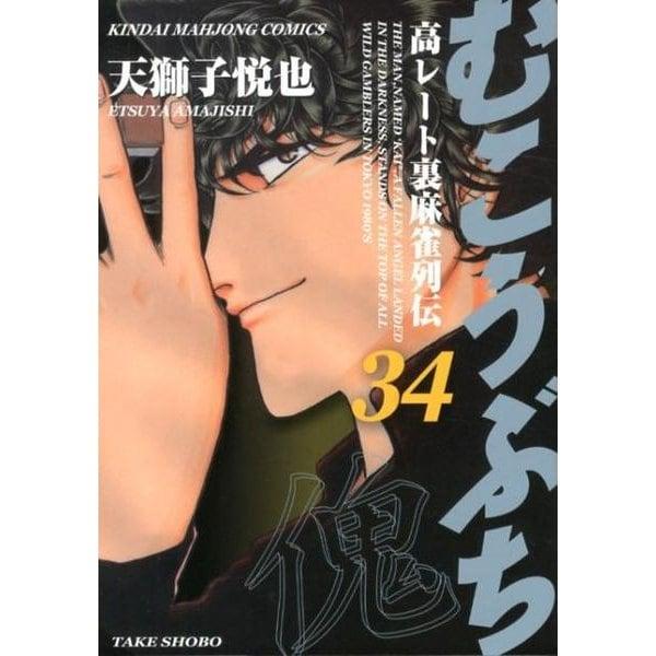 むこうぶち 34(近代麻雀コミックス) [コミック]