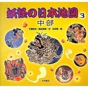 妖怪の日本地図〈3〉中部 [全集叢書]