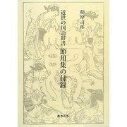 近世の国語辞書 節用集の付録 [単行本]
