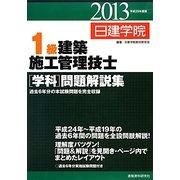 1級建築施工管理技士「学科」問題解説集〈平成25年度版〉 [単行本]