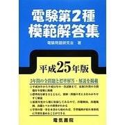 電験第2種模範解答集〈平成25年版〉 [単行本]