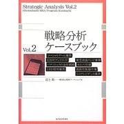 戦略分析ケースブック〈Vol.2〉 [単行本]