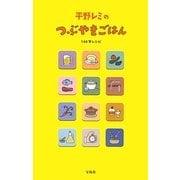 平野レミのつぶやきごはん―140字レシピ [単行本]