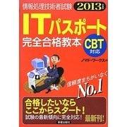 ITパスポート完全合格教本〈2013年度版〉 [単行本]