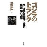 ゴジラのトランク―夫・本多猪四郎の愛情、黒澤明の友情 [単行本]