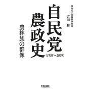 自民党農政史(1955~2009)―農林族の群像 [単行本]