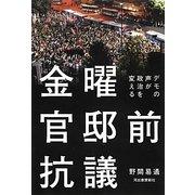 金曜官邸前抗議―デモの声が政治を変える [単行本]