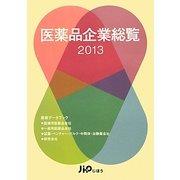 医薬品企業総覧〈2013〉 [単行本]