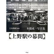 上野駅の幕間―本橋成一写真集 新装版 [単行本]