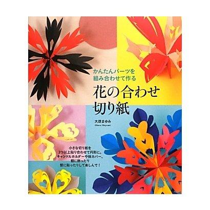 花の合わせ切り紙―かんたんパーツを組み合わせて作る [単行本]