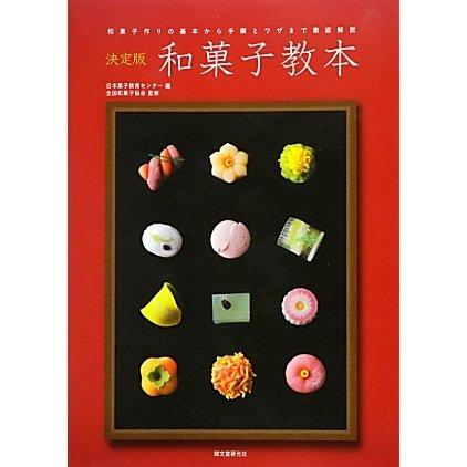 決定版 和菓子教本―和菓子作りの基本から手順とワザまで徹底解説 [単行本]