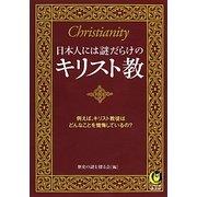 日本人には謎だらけのキリスト教(KAWADE夢文庫) [文庫]