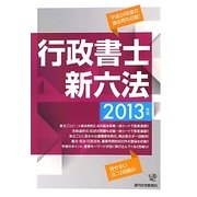 行政書士新六法〈2013年版〉 改訂第6版 [単行本]